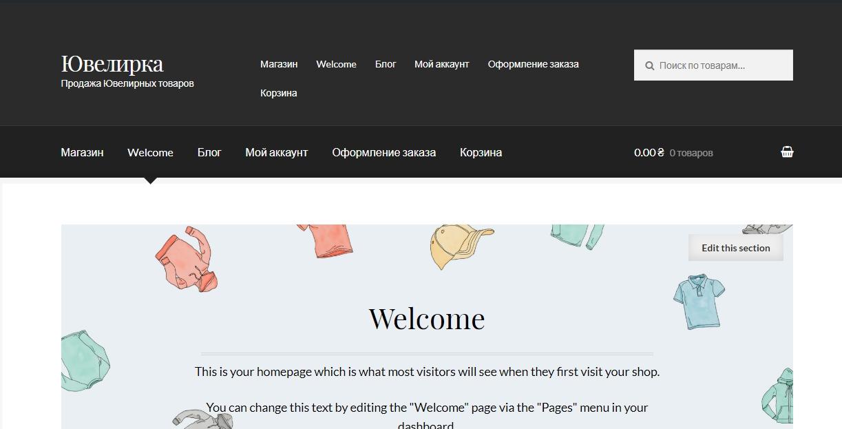 Интернет магазин на Вордпресе