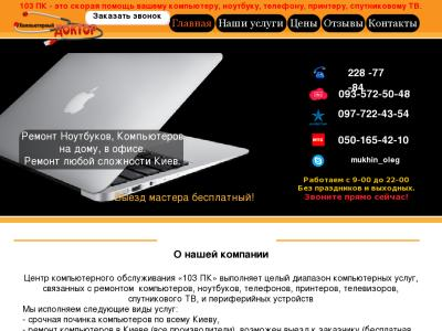 Сайт по ремонту компьютеров