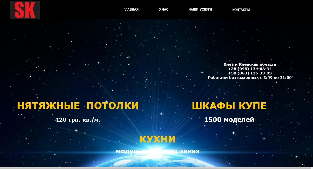 Сайт натяжных потолков