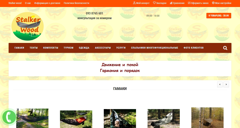 Stalker-wood – интернет-магазин туристического снаряжения