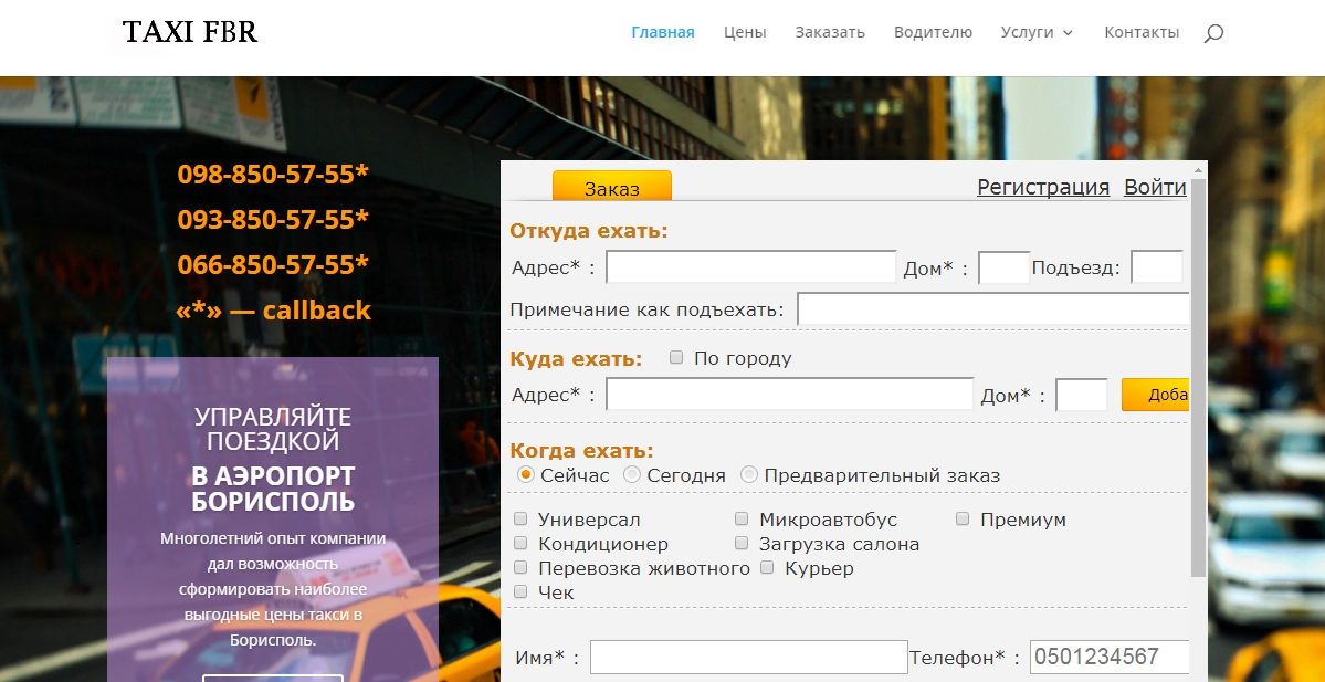 сайт для TaxiFBR
