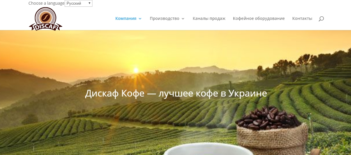 Дискаф Кофе — лучшее кофе в Украине
