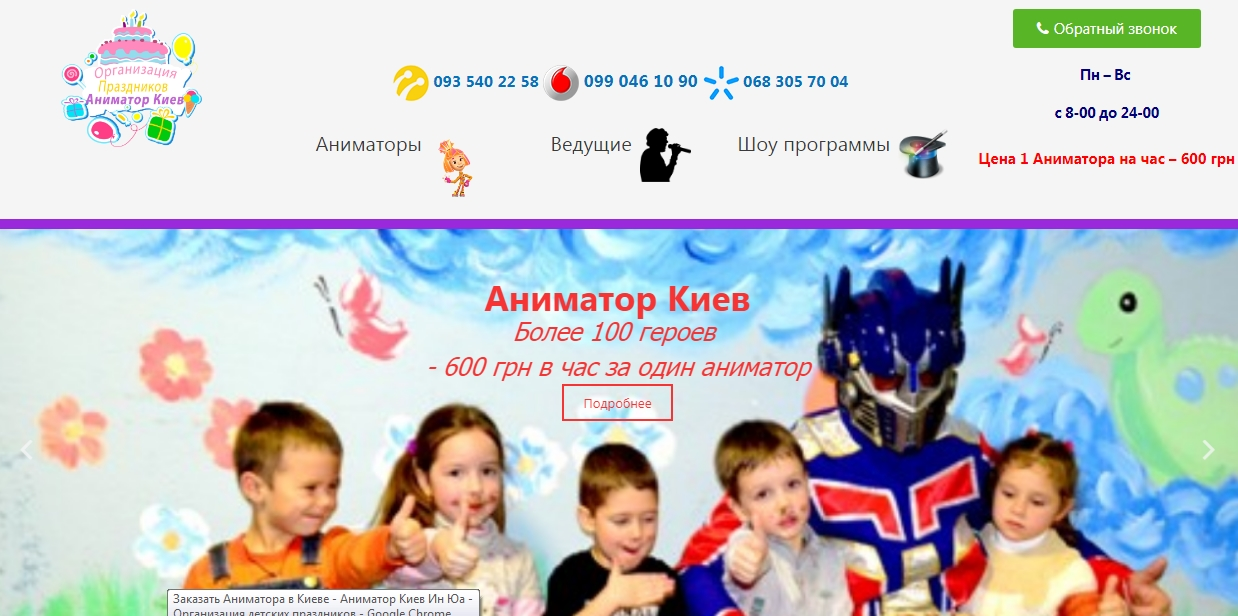 Аниматор Киев, организация детских праздников Киев