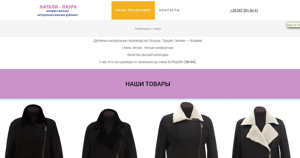Интернет магазин Женских натуральных дубленок