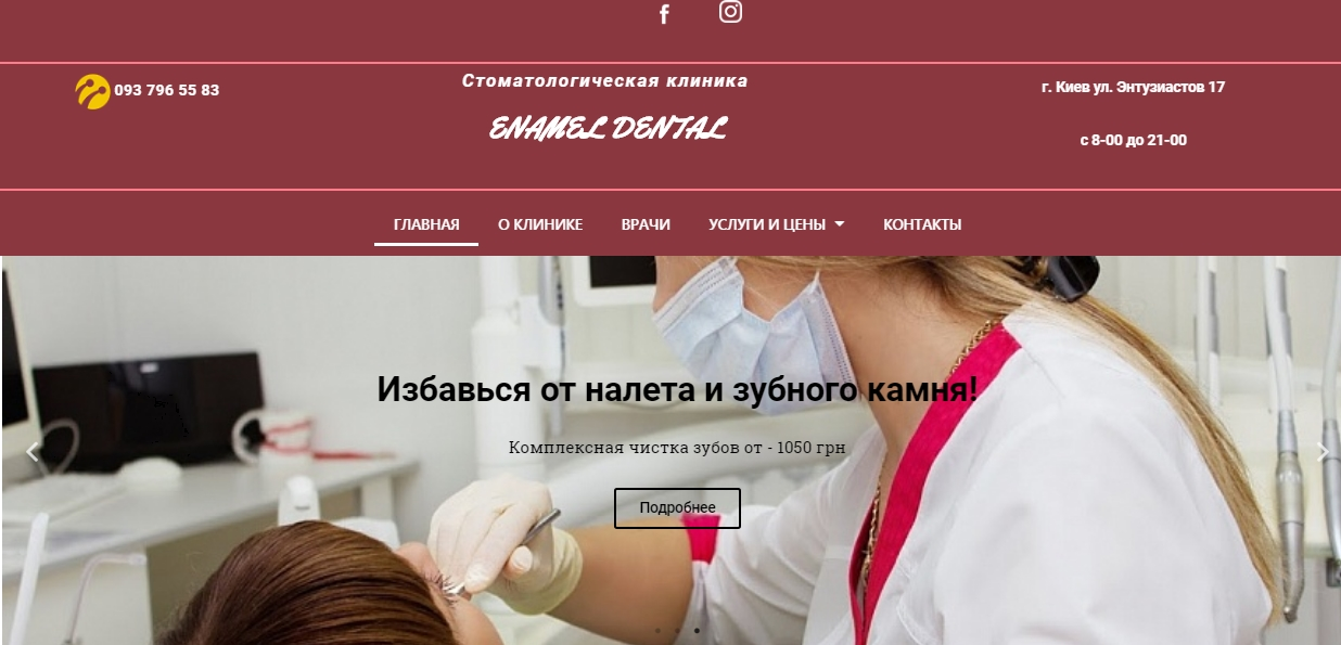 Сайт для стоматологии Киев – Enamel-dent.kiev.ua