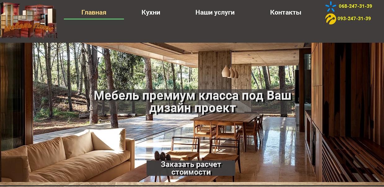 Мебель Плюс – мебель под заказ в Киеве