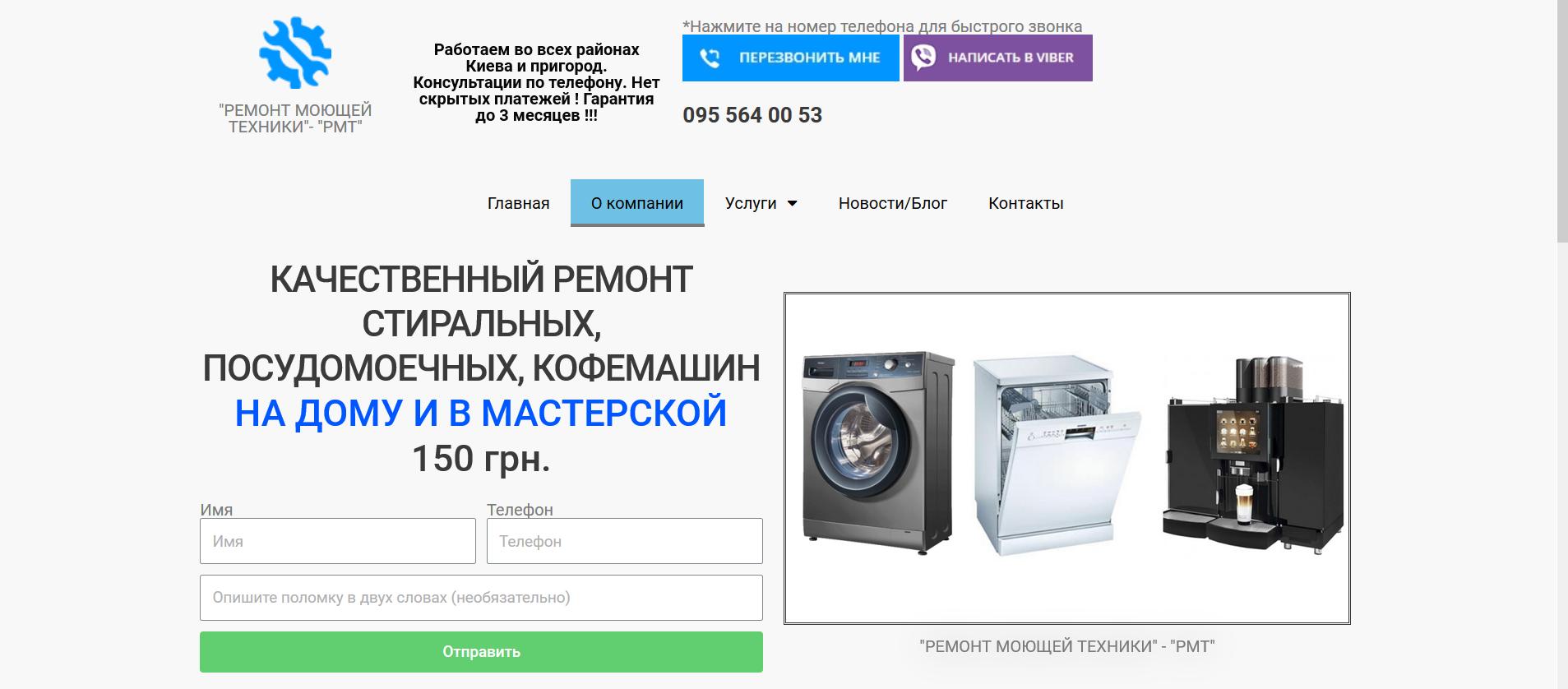 """""""Ремонт моющей техники"""" –  Киев"""